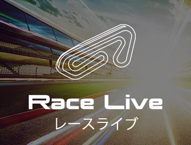 レースライブ